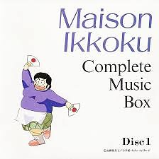 Maison Ikkoku Complete Music Box Disc 1 No.1