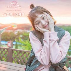 Weightlifting Fairy Kim Bok-Joo OST Part.6 - Lee Hae In
