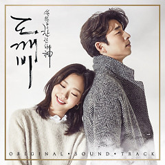 Goblin OST (Yêu Tinh) (CD1) - Various Artists