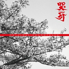 KOKUGA Original Sound Track (CD1) - Namiki Manabu