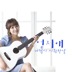 A Cool Wind Day (Single)