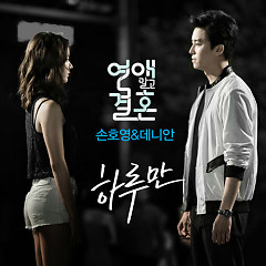 Marriage Not Dating OST Part.3 - Son Ho Young,Danny Ahn