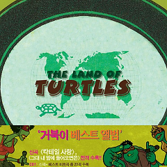 The Land Of TURTLES CD2 (Best Album)
