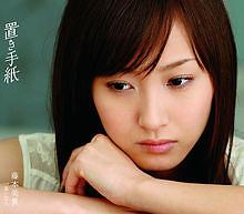 Okitegami - Fujimoto Miki