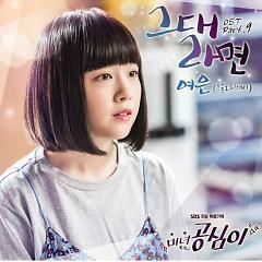 Beautiful Gong Shim OST Part.9