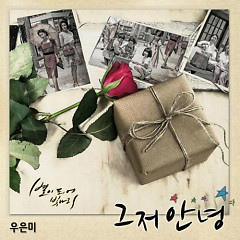 The Stars Are Shining OST Part.8