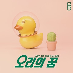 Duck's Dream (Single)