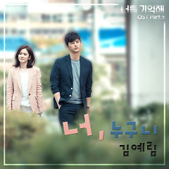 I Remember You OST Part.2