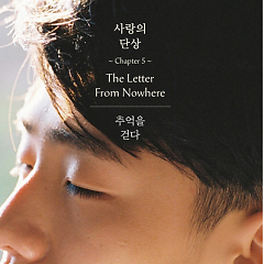 Chapter.5 (2nd Prologue) -                                                                   Sentimental Scenery