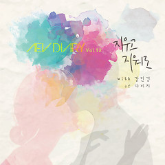 Aev Diary Vol 12 (Single)