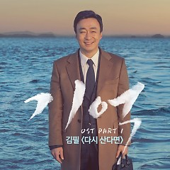 Memory OST Part.1