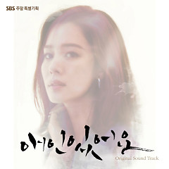 I Have A Lover OST Part.3 - Ryu