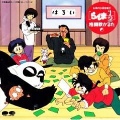 Ranma½ Kakutou Uta Karuta CD2