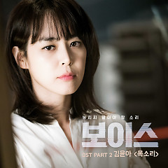 Voice OST Part.2