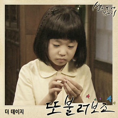The Stars Are Shining OST Part.5 - Daisy