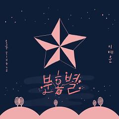 Pink Star (Single)