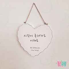Good Person OST Part.22