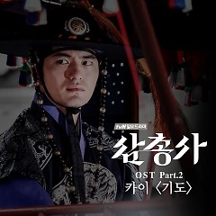 The Three Musketeers OST Part.2 -                                  Kai