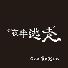 One Reason / Who Are You (Single) - Yabandojoo