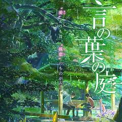 The Garden Of Words OST