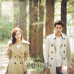 On The Way To The Airport OST Part.5