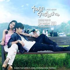 Full House Thailand Version OST (Nhạc Phim Ngôi Nhà Hạnh Phúc Phiên Bản Thái Lan) - Mike D. Angelo