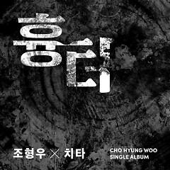 Scar - Cho Hyung Woo,Cheetah