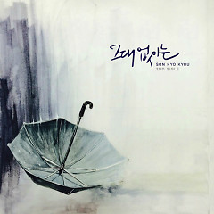 Without You - Son Hyo Kyou