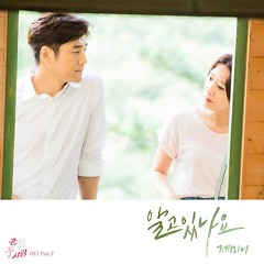Second Last To Love OST Part.7