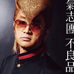 Furyohin - Kishidan