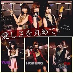愛しさを丸めて (Itoshisa wo Marumete)  - AKB48 Team Surprise