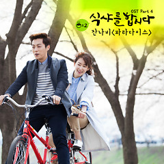 Let's Eat 2 OST Part.4 - Jannabi
