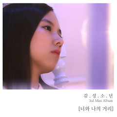 Distance Between You And Me (Single)