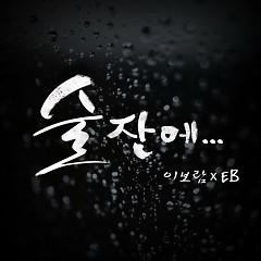 Tears Glass…