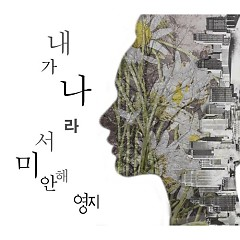 Tteollim (떨림) - Young Ji