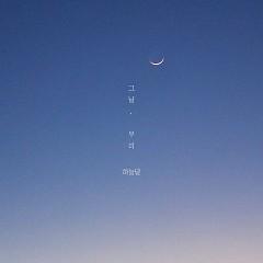 Us That Day (Single) - Ha Neul Dal