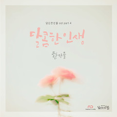 You're A Gift OST Part.4 - Han Ga Eul