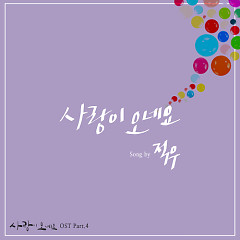 Here Comes Love OST Part.4