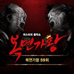 King Of Mask Singer Ep 59