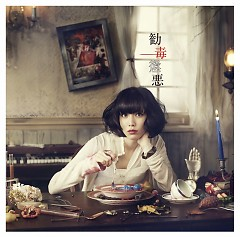勧毒懲悪 (Kandokuchouaku) (Tower Records Ed.)