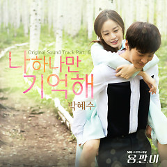 Yong Pal OST Part.6
