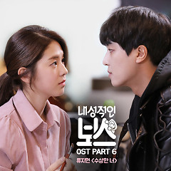 Introverted Boss OST Part.6.