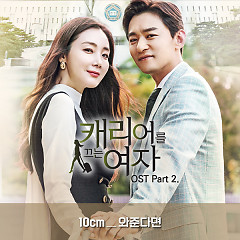 Woman With A Suitcase OST Part.2