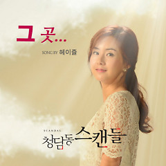 Cheongdamdong Scandal OST Part 2