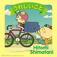 Ureshii Koto  - Shimatani Hitomi