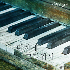 The Bird That Doesn't Cry OST Part.11 - Yoo Hae Jun