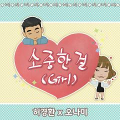 Girl (Single) - Heo Kyeong Hwan, Oh Na Mi