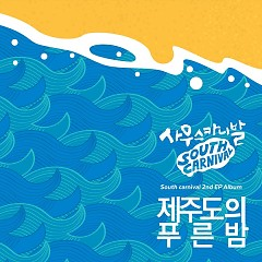 Jeju Blue Night (Mini Album) - South Carnival