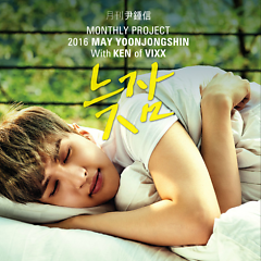 Yoon Jong Shin Monthly Project 2016 May