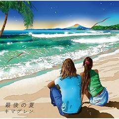 最後の夏 (Saigo no Natsu)  - Kimaguren